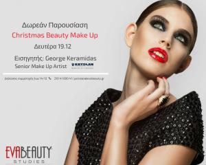 """Δωρεάν παρουσίαση μακιγιάζ  από τον μοναδικό George Keramida, senior make up artist της Kryolan. Θέμα: """"Christmas Beauty Make Up"""""""