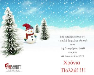merry christmas from evabeauty studies