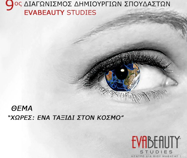 9th_Annual_Students_Contest_EvaBeauty_Studies
