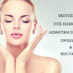 Αισθητική Περιποίηση Προσώπου & Rejuvance