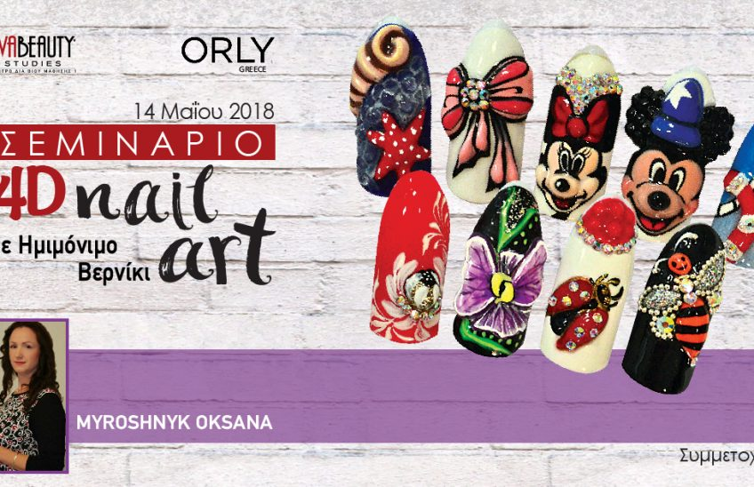 Σεμινάριο 4D Nail Art με Ημιμόνιμο Βερνίκι