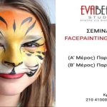 Face Painting Για Παιδιά