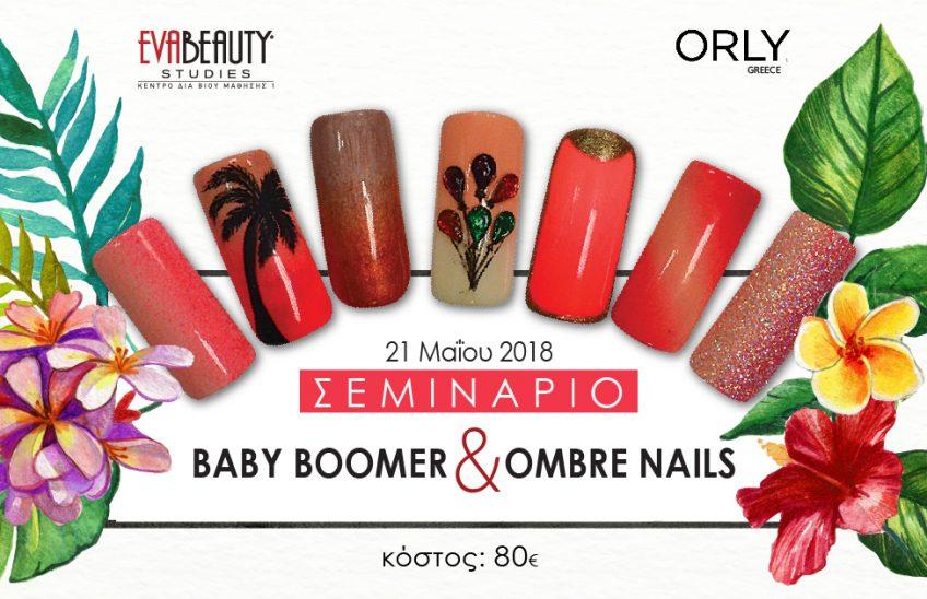 Σεμινάριο Babyboomer & Ombre Nails