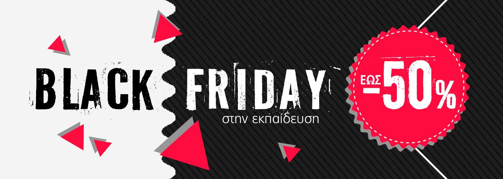 Η EvaBeauty Studies φέρνει την Black Friday στην Εκπαίδευση!