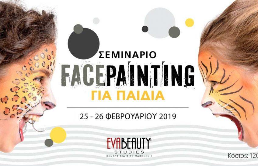 Σεμινάριο Facepainting για Παιδιά