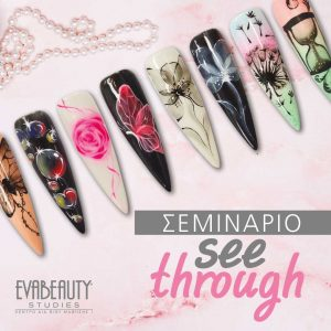 Σεμινάριο See Through Nail Design