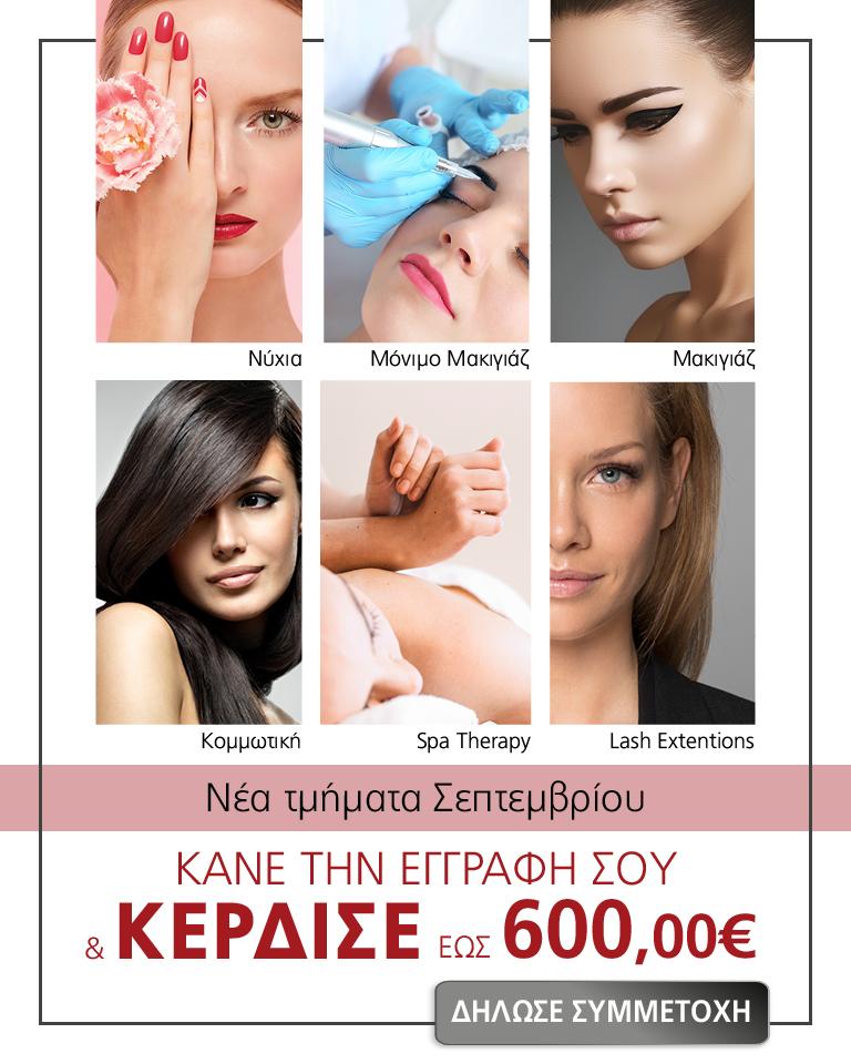 Νο1 Σχολή Ομορφιάς Evabeauty Studies